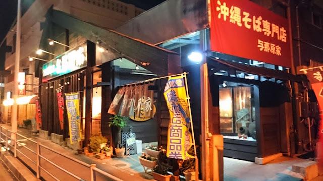 沖縄そば専門店 与那原家の写真