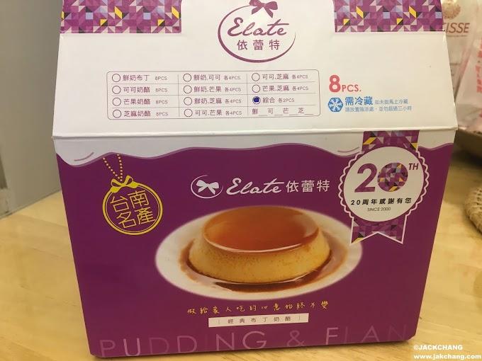 【開箱】Elate依蕾特布丁奶酪-台南名產人氣伴手禮
