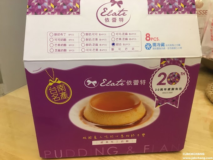 Unboxing-Elate Pudding(panna cotta),Popular Souvenirs from Tainan's Famous Products
