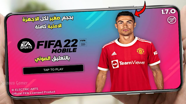 تحميل لعبة فيفا 2022 مع التعليق بدون انترنت للاندرويد باخر الانتقالات والاطقم FIFA 2022 Mobile