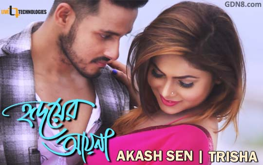 Hridoyer Ayna By Akassh & Kona Mp3 Song Download