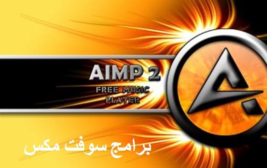 تحميل برنامج امب تشغل الموسيقي و الفيديو للكمبيوتر والاندرويد Download aimp