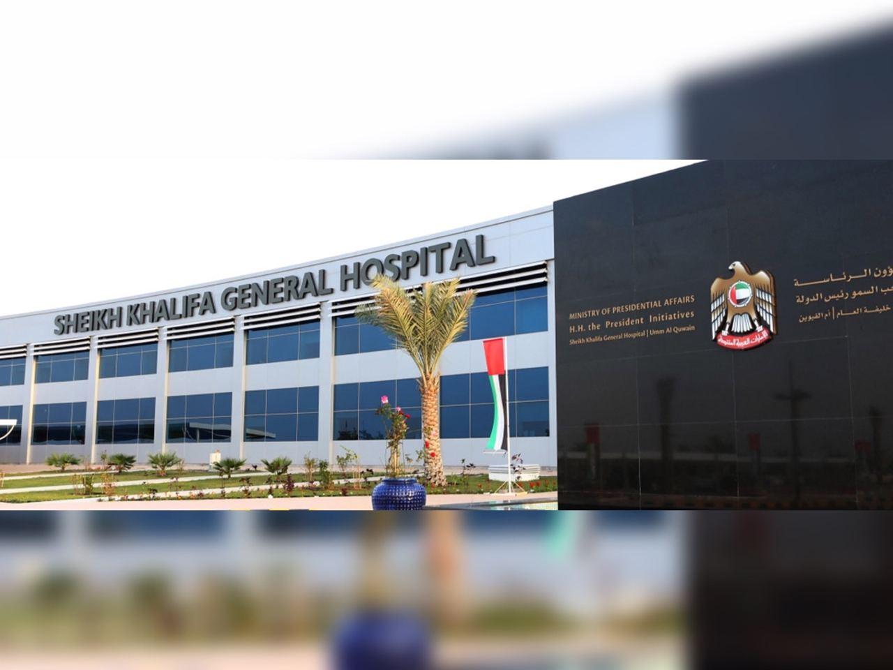 شواغر في مستشفى الشيخ خليفة العام أم القيوين