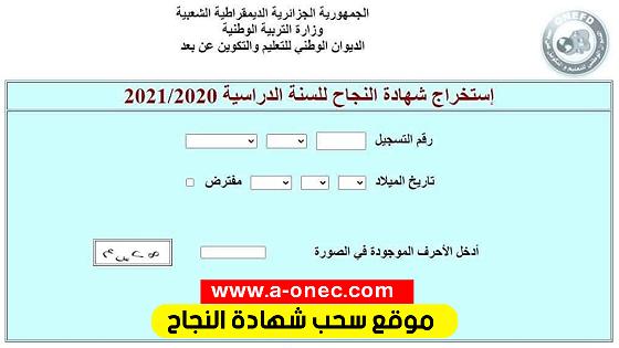 رابط استخراج شهادة اثبات المستوى 2021 رابط الموقع المخصص لاستخراج شهادة اثبات المستوى httpwww.onefd.edu.dzatt_niv_2020attestation