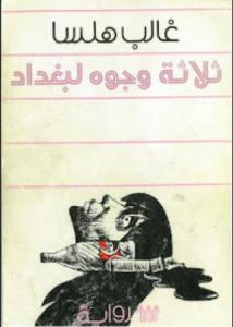 رواية ثلاثة وجوه لبغداد