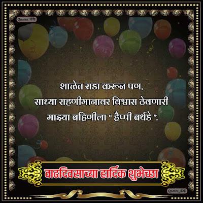 sister birthday status in Marathi