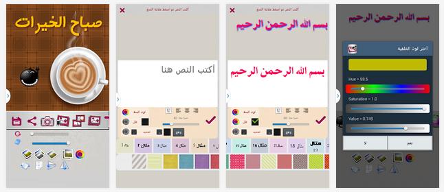 المصمم العربي برنامج مجاني لتحرير الصور والكتابة عليها للأندرويد