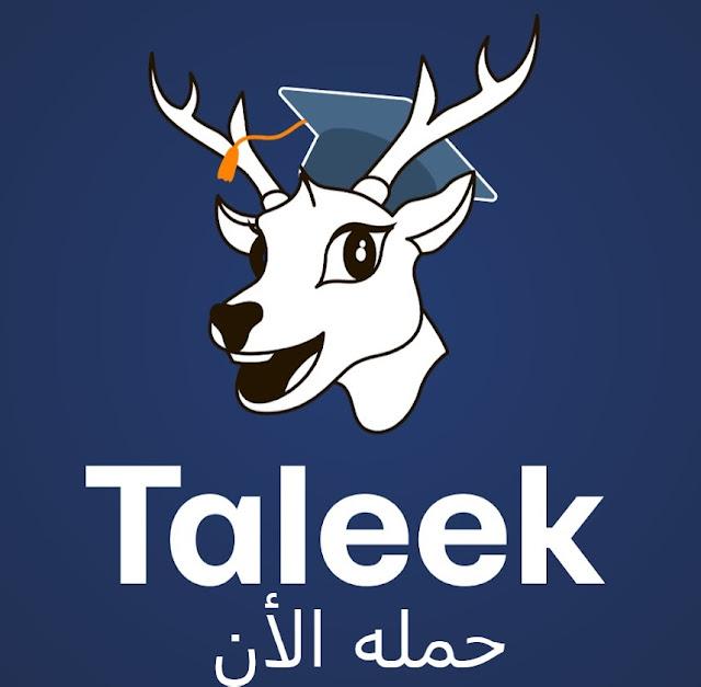 تحميل تطبيق طليق Taleek App Download لهواتف أيفون وأندرويد