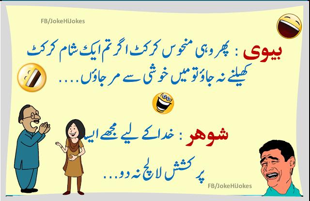 #UrduJoke – Mom: Bete ko kion mar rahay hoo... #Joke - #FunniestJoke☺