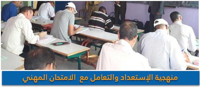 منهجية الإستعداد والتعامل مع الامتحان المهني