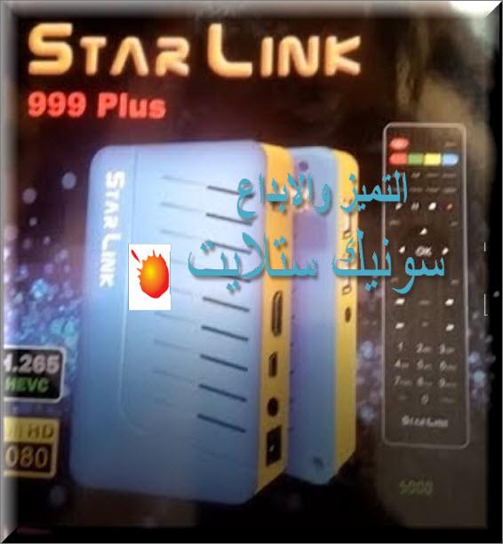 سوفت وير المصنع  وفلاشة STAR LINK 999 PLUS علاج مشاكل الجهاز