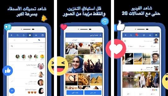 تنزيل فيس بوك لايت