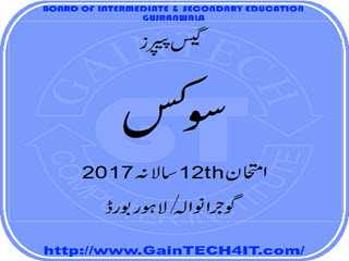 Lahore Board: Civics Guess Paper Inter Part-II