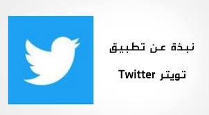 تنزيل وتحميل تطبيق تويتر Twitter للأندرويد والأيفون آخر إصدار برابط مباشر