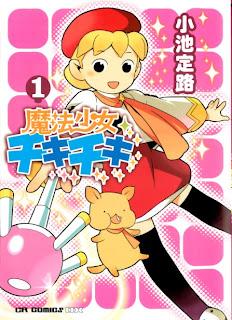 魔法少女チキチキ 第01巻 [Mahou Shoujo Chikichiki vol 01]