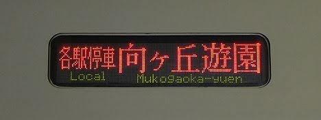 小田急線 各駅停車 向ヶ丘遊園行き8 8000形