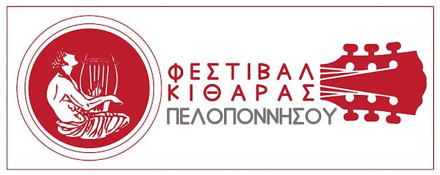 Ένα από τα μεγαλύτερα Φεστιβάλ Κιθάρας της Ελλάδας, στο Ναύπλιο (βίντεο)