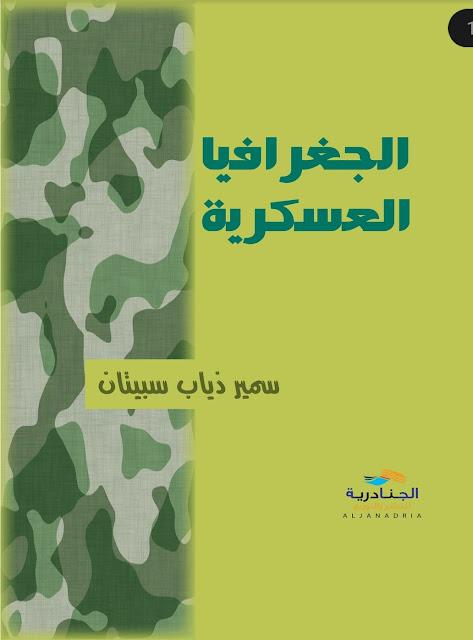 كتاب الجغرافيا العسكرية - سمير ذياب سبيتان pdf