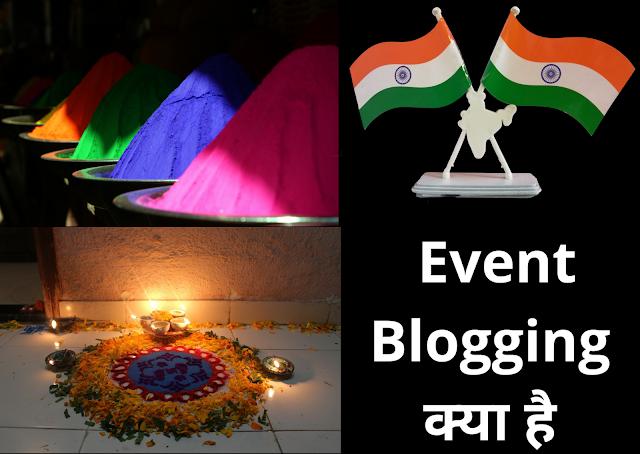 event-blogging-क्या-है
