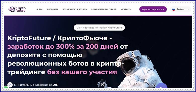 Мошеннический сайт kriptofuture.info – Отзывы, развод, платит или лохотрон? Мошенники