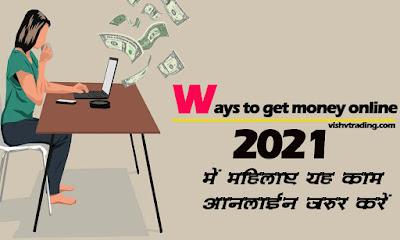 Ways to get money online | महिलाएं आनलाइन पैसा कैसे कमाए ?