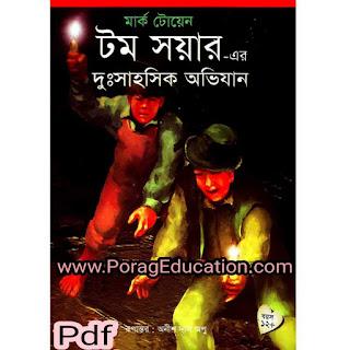 টম সয়ারের দুঃসাহসিক অভিযান pdf
