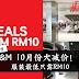 H&M服装大减价!最低只需要RM10就能买到H&M衣服了!
