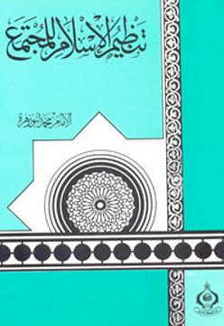 تنظيم الإسلام للمجتمع - محمد أبو زهرة