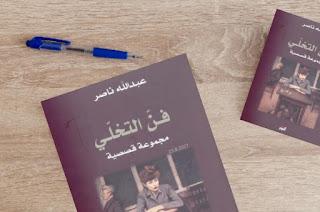 تحميل وقراءة كتاب فن التخلي pdf تأليف عبد الله ناصر تنزيل مجموعة قصصية