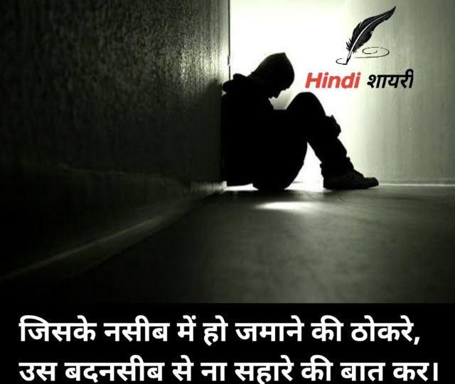 99+Hindi sad shayari love,sad status with images