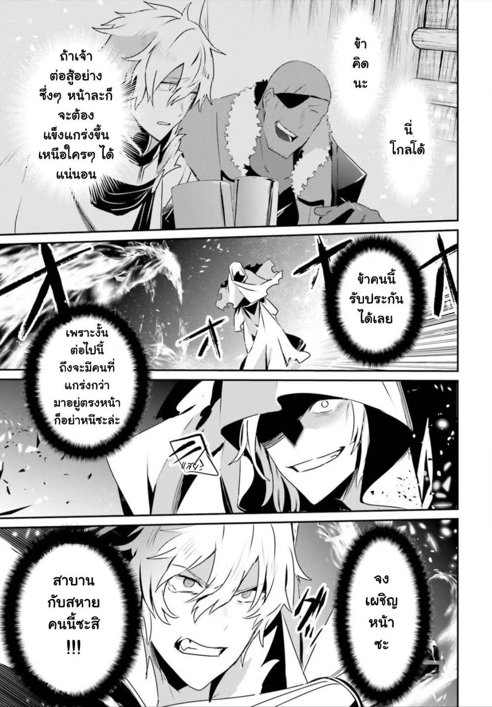 อ่านการ์ตูน Kage no Jitsuryokusha ni Naritakute! ตอนที่ 27 หน้าที่ 29