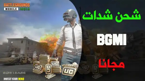 BGMI free uc 99,999 2021, BGMI free uc 99,999, BGMI free UC, free uc.tob BGMI, BGMI 600 UC free, Charge UC BGMI free, How to get free UC in BGMI