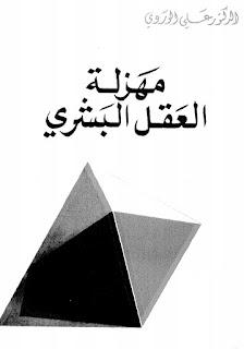 تحميل كتاب مهزلة العقل البشري pdf - علي الوردي