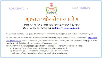 STATE TAX INSPECTOR (GPSC) RECRUITMENT 2018 NOTIFICATION