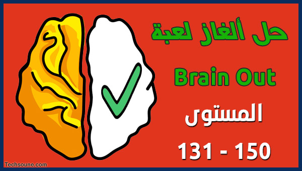 حل لعبة brain out level