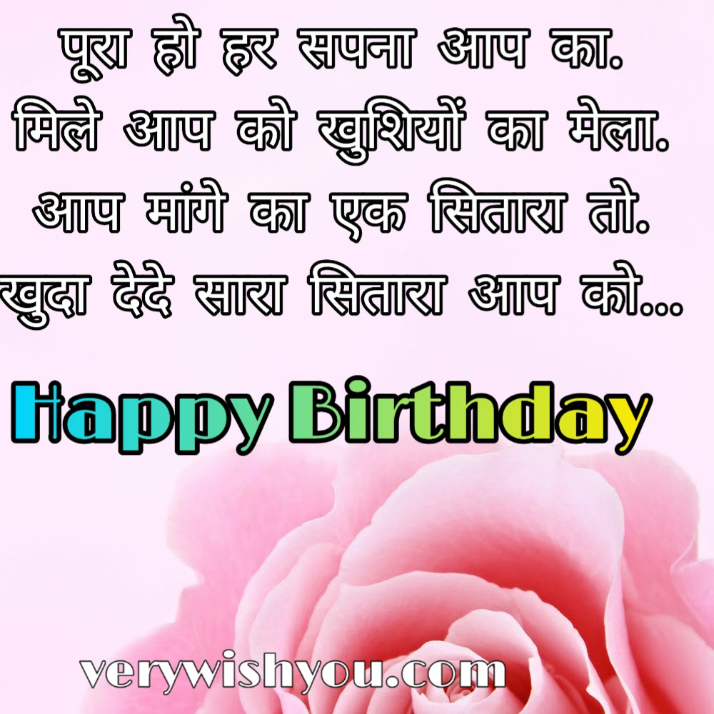 Birthday Shayari In Hindi for friends