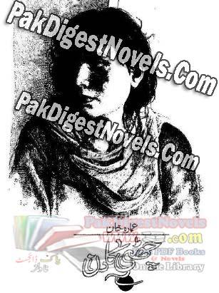Chothi Ka Din By Amara Khan Pdf Download