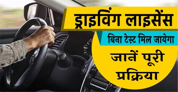 अब आप बिना ड्राइविंग टेस्ट के भी बनवा सकते हैं ड्राइविंग लाइसेंस - जानें नया नियम