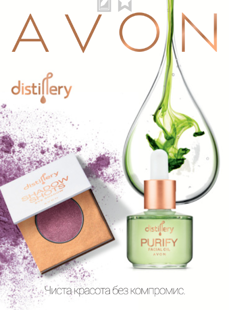 https://bg.avon-brochure.com/distillery/#page/1