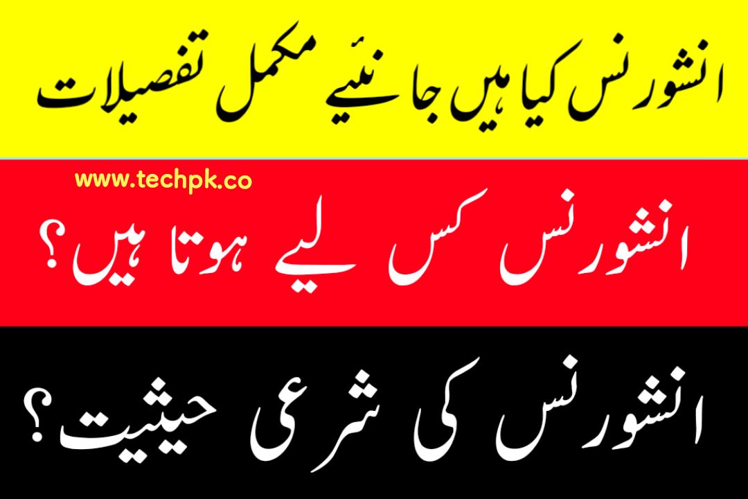 انشورنس کیا ہے. انشورنس کس لیے ہوتا ہے. انشورنس کی شرعی حیثیت | What is Insurance in Urdu