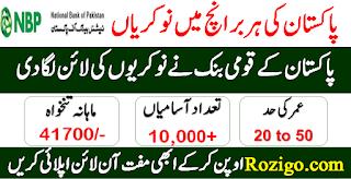 National Bank 2020 Jobs - NBP jobs 2020 All Pakistan