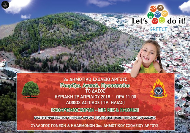 Εθελοντικός καθαρισμός στο λόφο Ασπίδος την Κυριακή