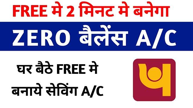 Zero Balance Account Opening Online PNB l Punjab National Bank Zero Balance Account Opening Online