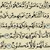 شرح وتفسير سورة الطور surah At-Tur (من الآية 21 إلى الآية 31 )