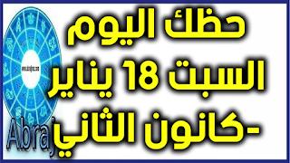 حظك اليوم السبت 18 يناير-كانون الثاني 2020