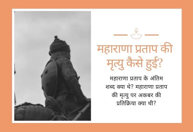महाराणा प्रताप की मृत्यु कैसे हुई । How did maharana pratap die in Hindi
