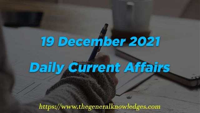 19 December 2020 Current Affairs Question and Answers in Hindi