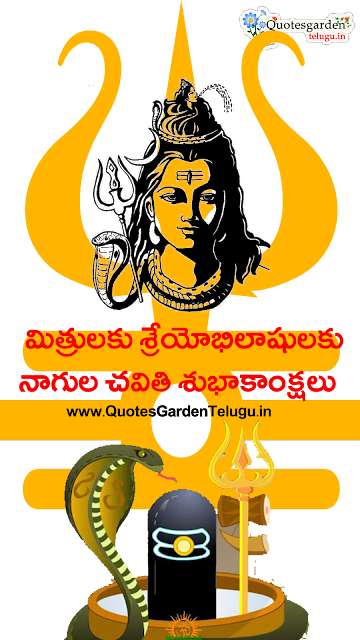 Nagula chavithi wallpapers png stickers in telugu