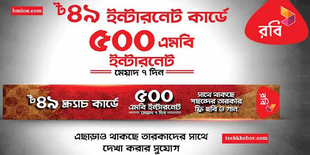 Robi-500MB-7Days-49Taka-Internet-Scratch-Card