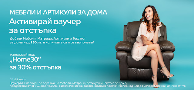 ЕМАГ Мебели и артикули за дома -30% с промо код